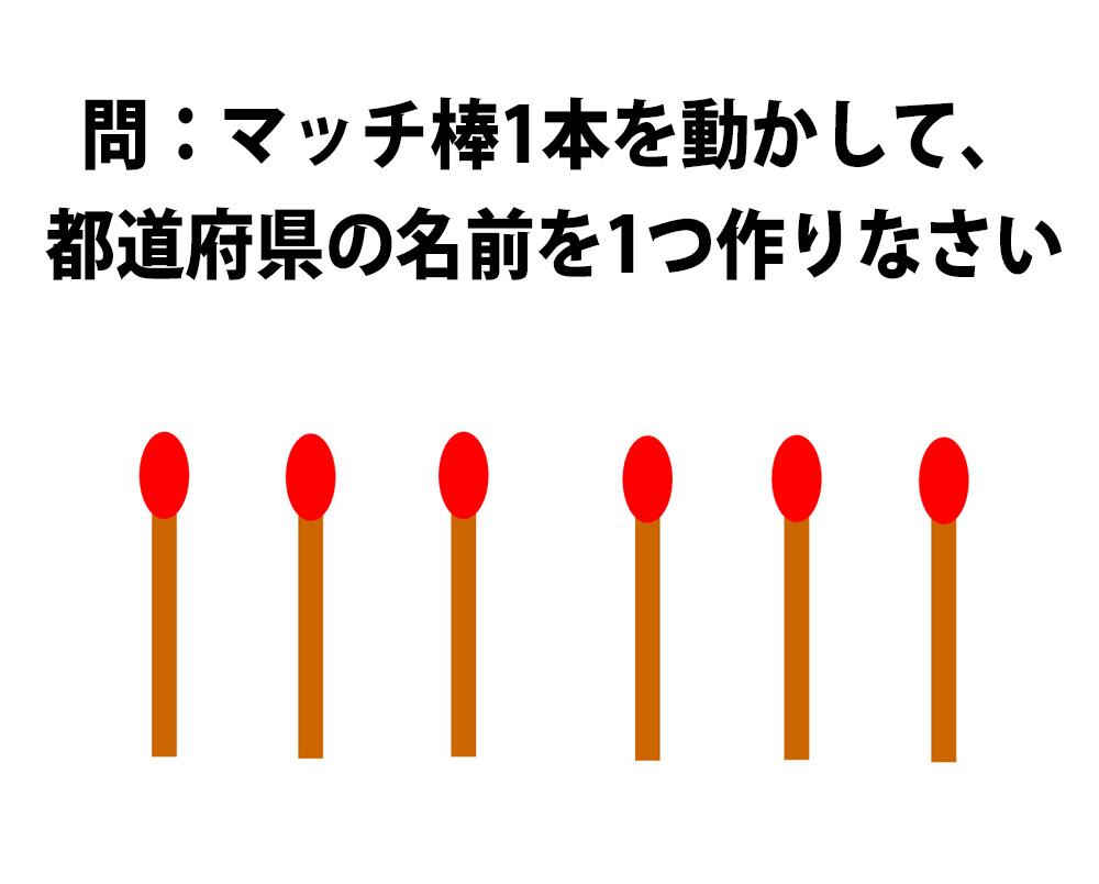 【頭の体操クイズ】マッチ棒1本を動かして都道府県の名前を1つ作りなさい