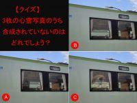 【クイズ】3枚の心霊写真のうち合成されていないものはどれでしょう