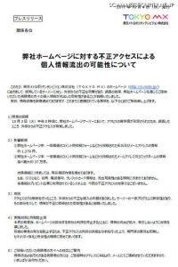 脆弱性を突かれ不正アクセス、番組サイトに投稿した個人情報が流出(TOKYO MX)