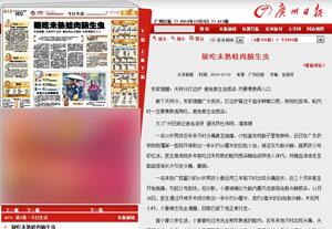 脳に寄生虫だ! 火通し不十分のカエル肉が原因か=中国メディア