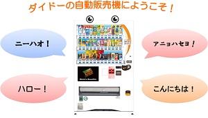 自販機から「May I help you?」、4カ国語を操る自販機が東京に上陸