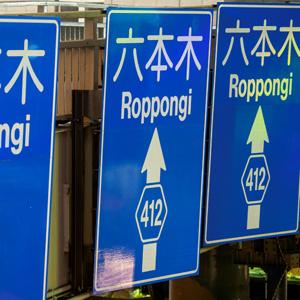 日本人は「厳格」で「間抜け」? だから日本は「快適な国」なのだ=中国報道