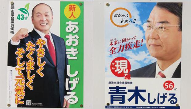 佐賀県唐津市議選で珍事! 同姓同名が出馬で「ハゲのほうの青木茂」は無効票に?