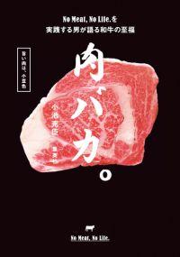"""年間100kgもの焼肉を食べる""""肉バカ""""が死ぬ前に食べたい究極の名店「この3軒を回れば、安らかに…」"""