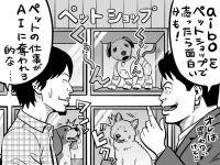 """ホリエモン×ひろゆきが""""憎い""""と語る新型aiboの課金モデル「10年継続したら、利益率はすごいよ」"""