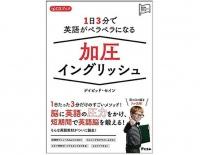 「リスニングとスピーキングがまるでダメ」日本人の弱点を補う英語学習法