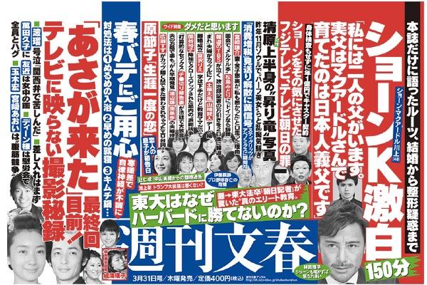 乙武洋匡氏の不倫報道に見える「新潮が文春に敵わないワケ」
