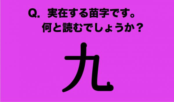【クイズ】「キラキラネーム」より難しい!? 日本語・中国語の当て字いくつ読める?