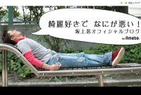 小林麻央さんの訃報に坂上忍が涙 粋な姿勢にもらい泣きの視聴者も