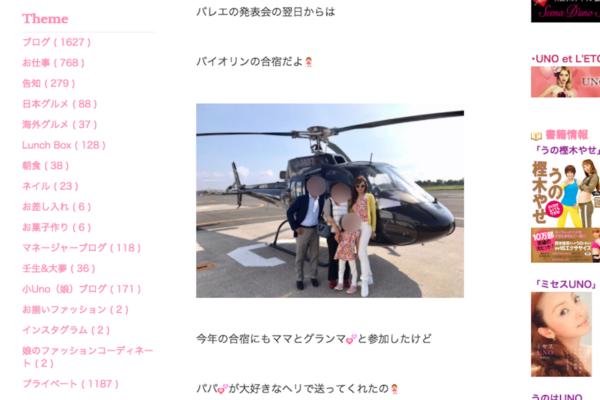 神田うの 娘の合宿にヘリで移動「ろくな大人にならない」との声も