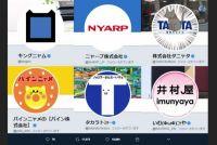 「猫の日」企業のツイッターアカウントが続々とネコ化 「タニャタ」「タカラトミャー」