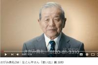 俳優・左とん平さんが死去 相次ぐ名バイプレーヤーの死に嘆きの声