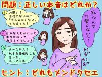 女性の面倒発言「私可愛くないし~」の正しい切り返し方とは?