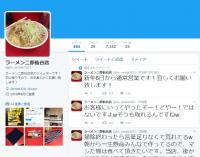 ラーメン二郎仙台店が「2度と来ないでください」 食べ切れないのに大盛頼んで残した客に