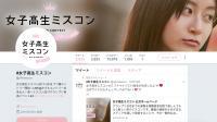 女子高生ミスコン・秋田代表への誹謗中傷ツイートがひどすぎる!