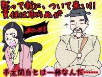 いしだ壱成の離婚から考える正しい亭主関白の3ルール  妻に無理難題を押し付けてない?