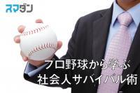 12年ぶりの古巣復帰、実松一成から学ぶ「30代逆転の法則」【プロ野球から学ぶ社会人サバイバル術】