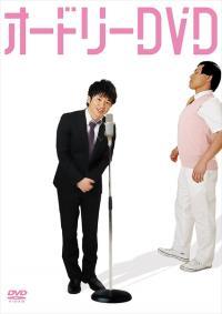 正月放送の『おもしろ荘』でブレイクした芸人たち…オードリーにブルゾンちえみ、横澤夏子