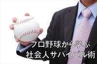 「平成の怪物」松坂大輔がメディアから注目され続ける理由