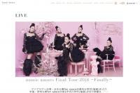 安室奈美恵ラストツアーの超厳重な本人確認「出入国並み」「マスクも外して写真と見比べ」