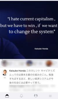 本田圭佑、公式アプリで「お金とユダヤ人の歴史勉強」「資本主義の真実見えてきた」