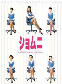 初代ショムニメンバーの女優たちの今 不倫報道の高橋由美子も一員