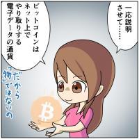 ビットコインの仕組みをマンガで解説 「仮想通貨」はなぜ価値があるの?