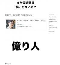 """仮想通貨ブロガー・イケダハヤト、""""億り人""""になったと報告"""