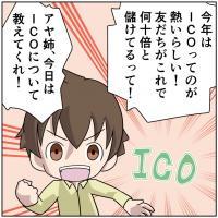 ICOとは何か、仮想通貨による資金調達の仕組みをマンガ解説