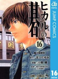 『ヒカルの碁』人気投票でダントツ1位だった伊角慎一郎はモテるのか【ラブホの上野さんの空想恋愛読本】