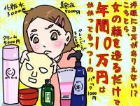 「28歳が服に3万円」くらいで驚かないで! 男子が知らない女子のオシャレと懐事情