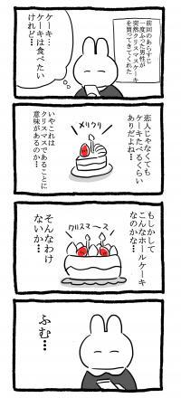 一度振った男と部屋でクリスマスケーキを食べたら…【恋愛レポ漫画】