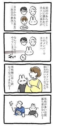 キラキラ美女と合コン後、恐怖の二次会カラオケ【恋愛レポ漫画】