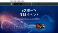 東京都選挙管理委員会が謎の「eスポーツ体験イベント」開催する狙いを聞いた