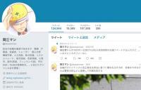 「謎の投資家」岡三マンの政治ツイートが物議 「中の人が変わっちゃったんだろうか」