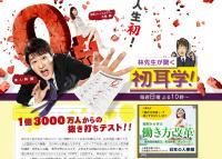 「日本社会は物差しが狂ってる」林修が英語だけできる学生を酷評