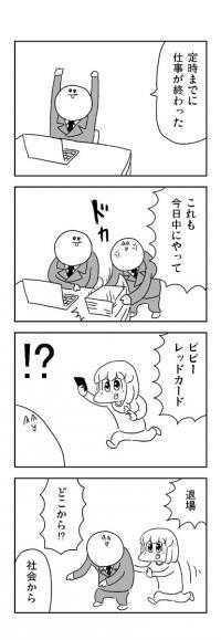 定時より前に仕事が終わった社畜 【亞さめ社畜4コマ漫画】