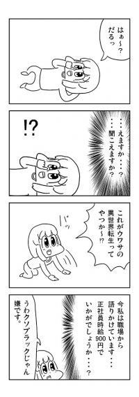 社畜に「異世界転生」のささやき声【亞さめ社畜4コマ漫画】