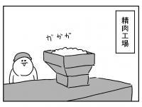 精肉工場でむりやり「経費削減」した結果【亞さめ4コマ漫画】