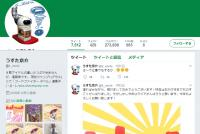 うすた京介「嫌なら就職しなさい」 漫画家アシの残業問題に言及し炎上
