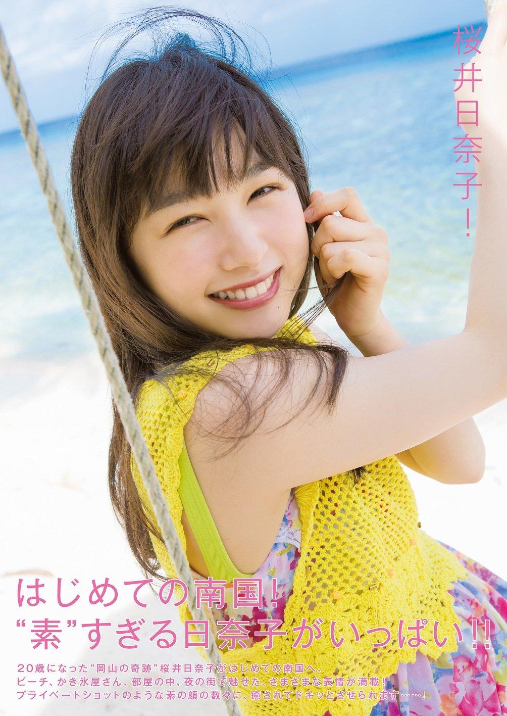 桜井日奈子 写真集のニュース(芸能総合・40件) - エキサイトニュース