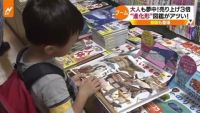 """""""進化形""""図鑑がアツい、書店・出版社も熱視線"""