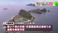 中国16日から尖閣諸島で漁業解禁、領海侵入多発のおそれ警戒強化