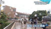 東京より深刻、仙台は26日連続で雨
