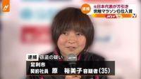 コンビニで万引き、マラソン元日本代表を窃盗容疑で逮捕