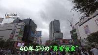 東京17日連続で雨観測、久しぶりの晴れ間に・・・