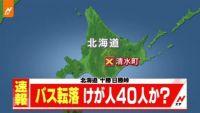北海道・十勝でバス転落、40人負傷か