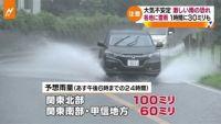 東日本の広範囲で激しい雨、関東甲信は夜も要警戒