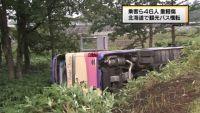 北海道清水町で観光バス横転、乗客ら46人が重軽傷