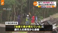 栃木・日光で崖下に車が転落・炎上、遺体は山形県の70代男性か